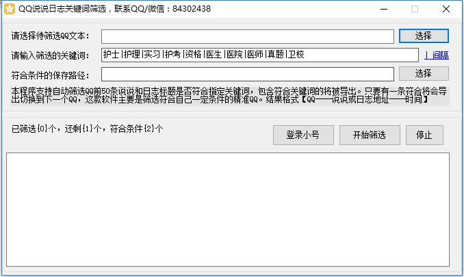 精准QQ说说日志关键词筛选