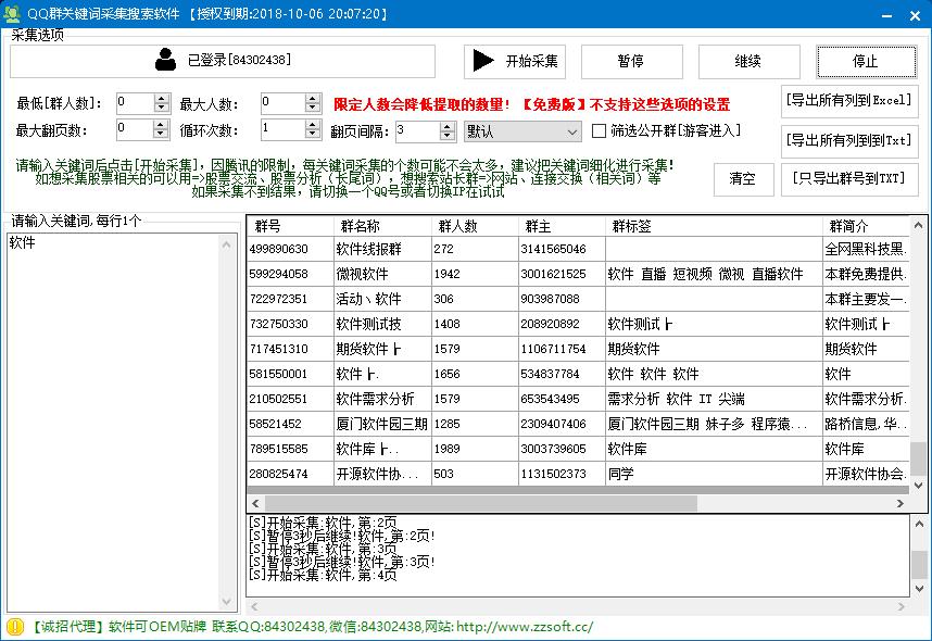 QQ群关键词采集搜索软件