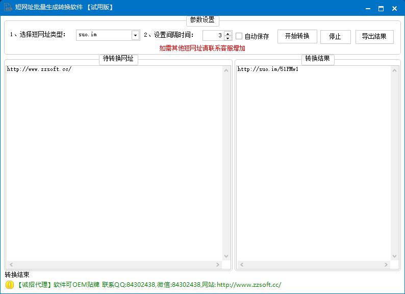 短网址批量生成转换软件