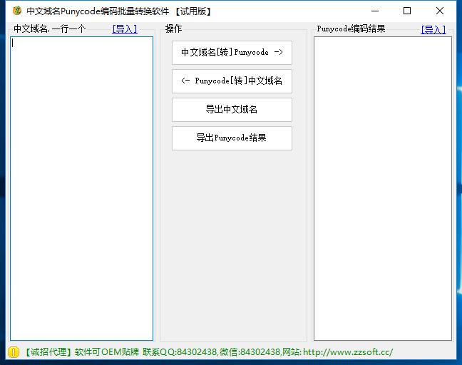 中文域名Punycode编码转换