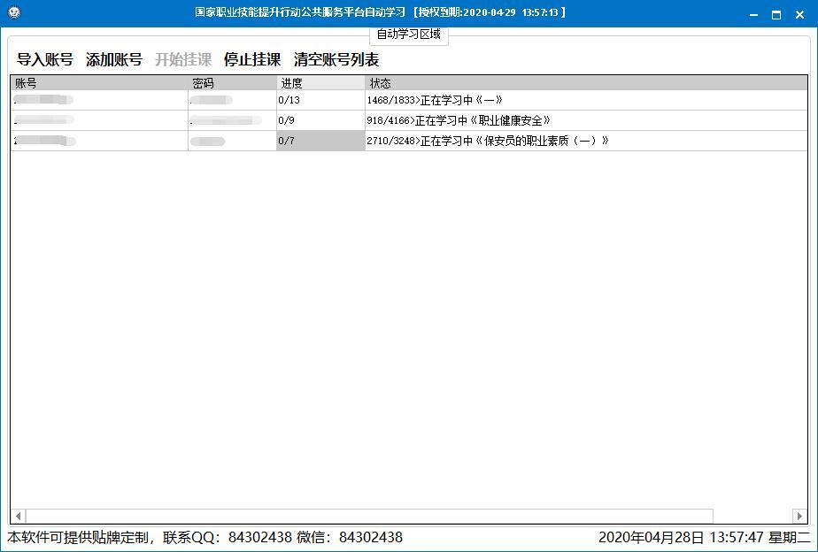 国培网自动学习刷课软件脚本