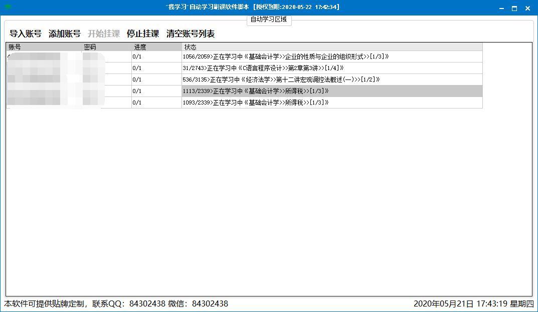 我学习自动学习软件脚本