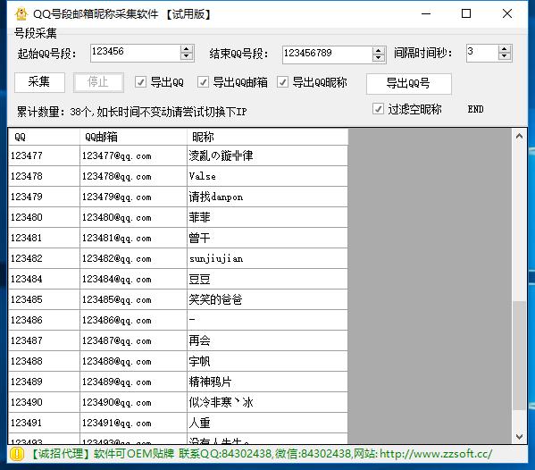 QQ号段邮箱昵称采集软件