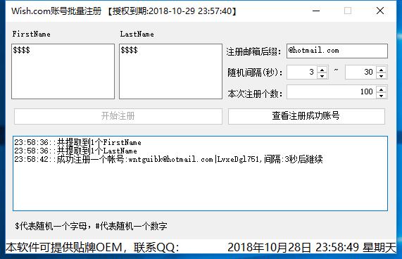 Wish.com账号批量注册