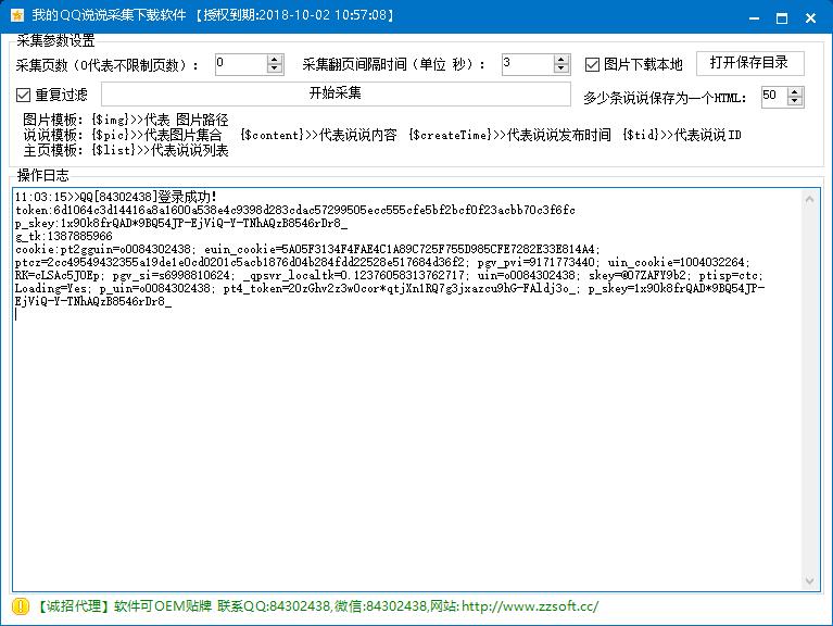 我的QQ说说采集下载软件