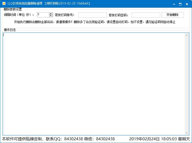 QQ空间说说批量删除清理