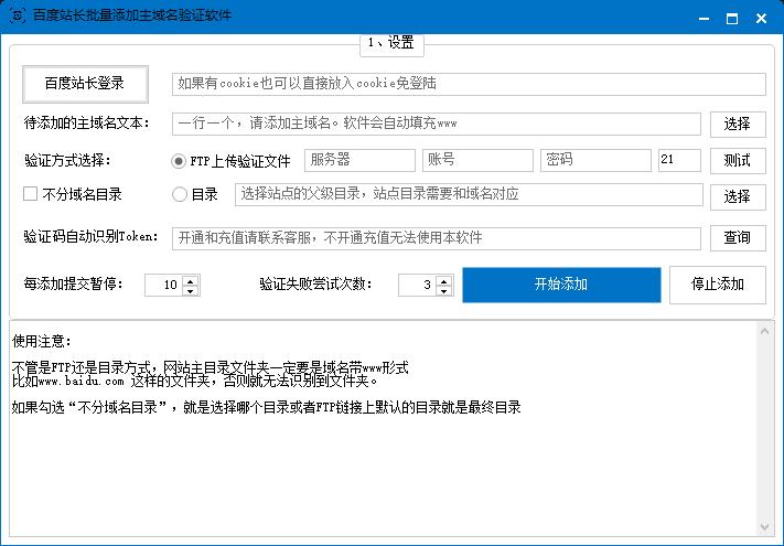 百度站长批量添加主域名验证
