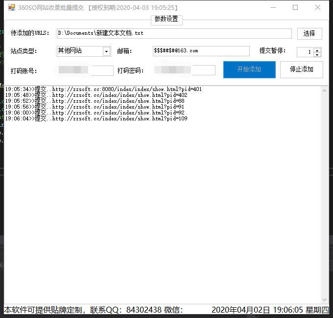 360SO网站收录批量提交